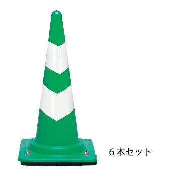 【ウェイト付き コーン(高輝度2段巻き)3kg 緑白 6本セット】 ※代引不可