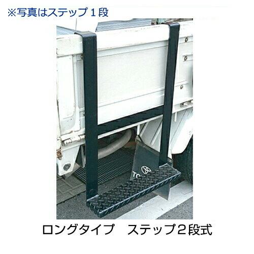 【踏み台板 ワイドタイプ ステップ2段式】 トラック用品 ※代引不可