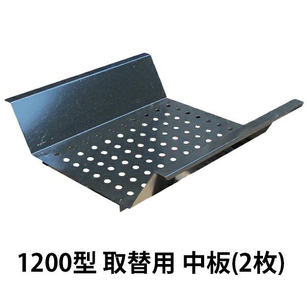 【バーベキューコンロ 1200型用 中板(2枚1セット)】※代引不可