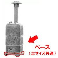 【焼却炉】 家庭用 山水籠部品 部品 ベース ※代引不可