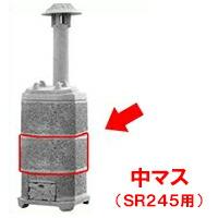 【焼却炉】 家庭用 山水籠 部品 中マス (SR245用) ※代引不可