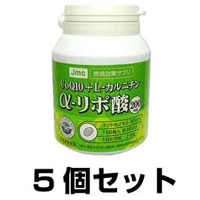 【α-リポ酸200mg 5個セット】【smtb-kd】