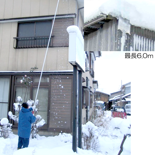 【屋根の雪庇と雪下ろし 6.0m】雪かき