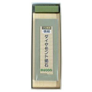 【超高級焼結ダイヤ砥石 #6000】