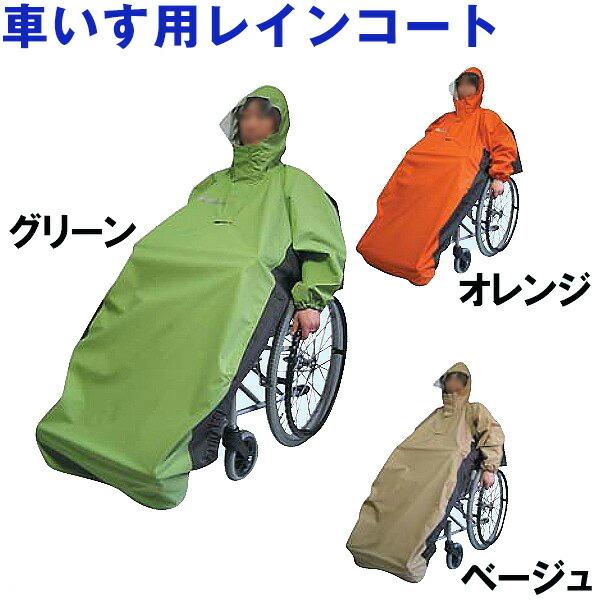 収納袋付き 【車いす用 レインコート】 自走式 車椅子 雨ガッパ 反射テープ ※代引不可