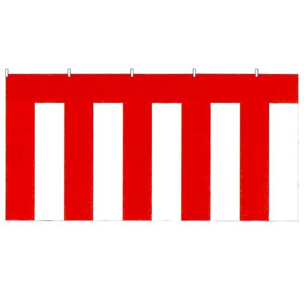 【紅白幕(35cm×10.8m) 上部チチ付 綿地(岡生・本染)、 紅白紐(6mm) セット】