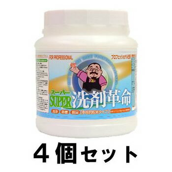 【SUPER洗剤革命 1kg 4個セット】スーパー洗剤革命!送料無料!【smtb-kd】【02P01Oct16】