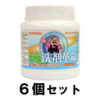 【SUPER洗剤革命 1kg 6個セット】スーパー洗剤革命! ※代引不可