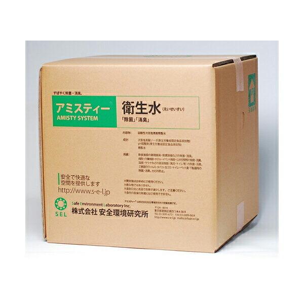 【アミスティー衛生水 20L】安全性の高い除菌・消臭水 ※代引不可