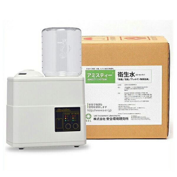 【アミスティー衛生水10Lと専用超音波噴霧器セット】安全性の高い除菌・消臭水 ※代引不可