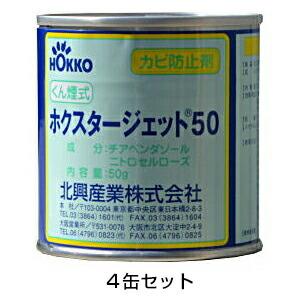 【くん煙式 カビ防止剤 4缶セット】