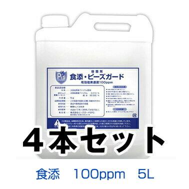 除菌消臭液【食添・ピーズガード(100ppm) 5Lタンク 4本セット】 ※代引不可