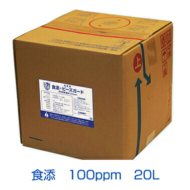 業務用大容量【食添・ピーズガード(100ppm) 20L BIB】除菌消臭 ※代引不可