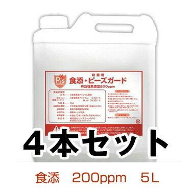 除菌消臭液【食添・ピーズガード(200ppm) 5Lタンク 4本セット】※送料無料