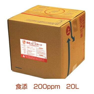 業務用大容量【食添・ピーズガード(200ppm) 20L BIB】除菌消臭