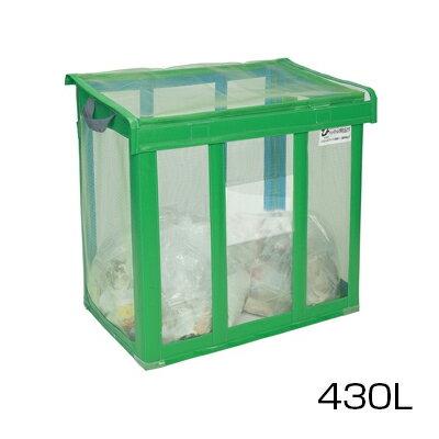 【折りたたみ式 ゴミ枠ステーション 430L】ゴミ捨て場 ボックス