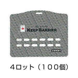 【キープバリア 4ロット(100個入)】