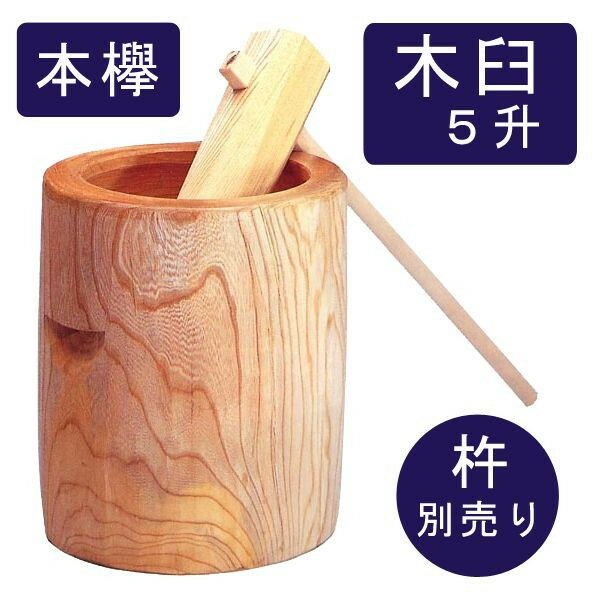 【餅つき臼 本欅 5升用】(杵・別売り)【smtb-kd】