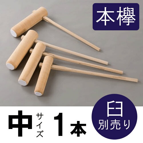 【餅つき杵 本欅 中サイズ 1本】(臼・別売り)