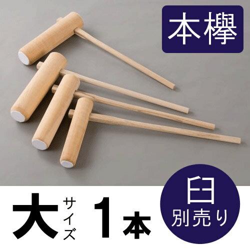 【餅つき杵 本欅 大サイズ 1本】(臼・別売り)【smtb-kd】