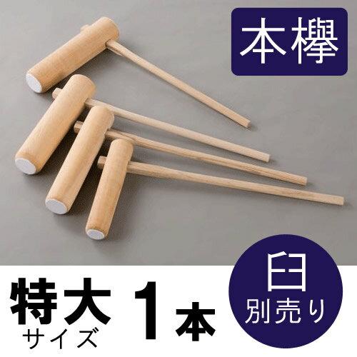 【餅つき杵 本欅 特大サイズ 1本】(臼・別売り)【smtb-kd】