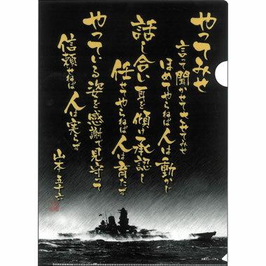 気質アップ 山本五十六の名言 戦艦大和クリアファイル やってみせ 全文 激安挑戦中 1枚と 1枚セット 戦艦大和イラスト