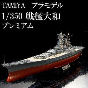 【タミヤ 1/350 戦艦大和 プレミアム】