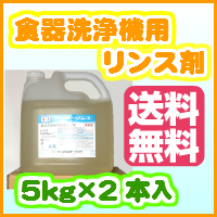 【食器洗浄機用リンス剤】ワンダーリンス(R-1) 5kg×2本