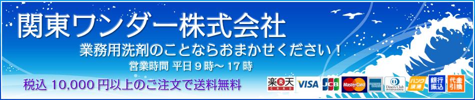 関東ワンダー株式会社:厨房・店舗業務用の洗剤、除菌剤等を各種取り扱っております。