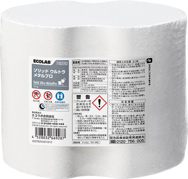 業務用食器洗浄機用洗剤 エコラボ ソリッド ウルトラ メタルプロ(2.8kg×4個)