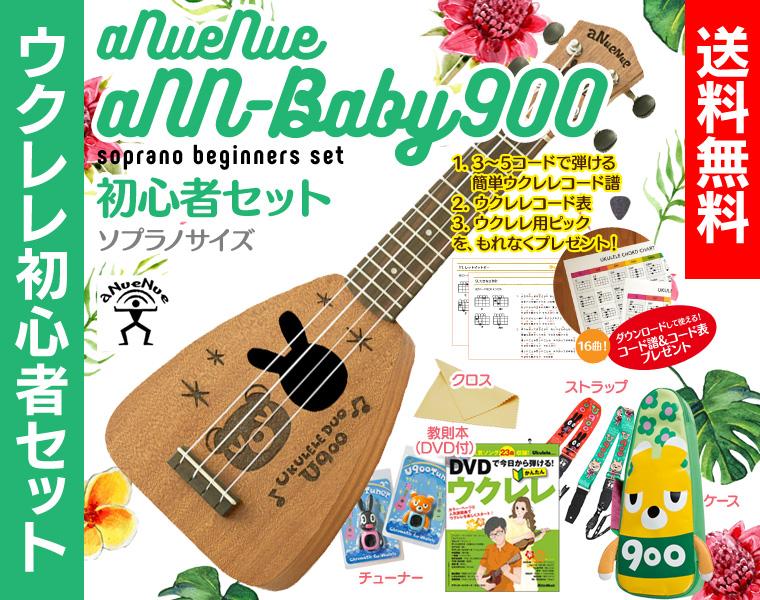 【送料無料】aNueNue aNN-baby900 ソプラノ ウクレレ 初心者セットウクレレケース、教則本(DVD付)、ウクレレ チューナー、ウクレレ ストラップ、クロスが付いたウクレレ初心者セットさらにコード表、コード譜、ピックをプレゼント!!