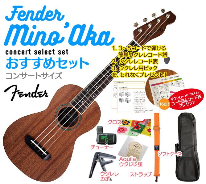 【送料無料】Fender Mino'Aka コンサート ウクレレ おすすめセットウクレレケース、ウクレレ チューナー、ウクレレ ストラップ、ウクレレ 弦、ウクレレ カポ、クロスが付いたセットさらにコード表、コード譜、ピックが貰える!!ウクレレ コンサート