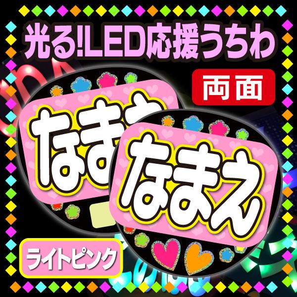【光る!LED応援うちわ/両面】『ライトピンク』★うちクラ★の光るLEDうちわでスターのファンサをゲット!!