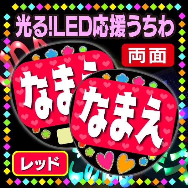 【光る!LED応援うちわ/両面】『レッド』★うちクラ★の光るLEDうちわでスターのファンサをゲット!!