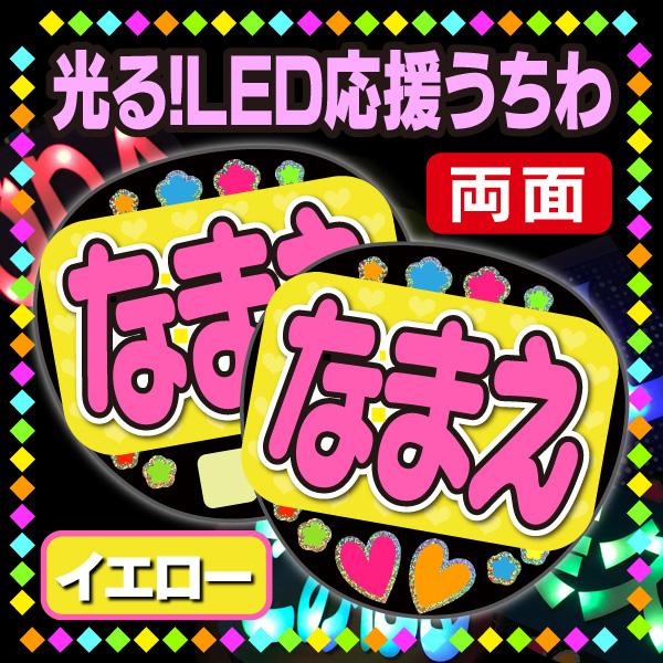 【光る!LED応援うちわ/両面】『イエロー』★うちクラ★の光るLEDうちわでスターのファンサをゲット!!