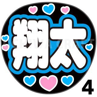 渡辺 翔太 ファンサ SixTONES最高のファンサランキング!感動と絶叫パニックレポまとめ!