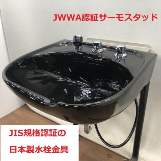 新品 ワイドシャンプーボール 黒 YKW(日本製サーモ付き)