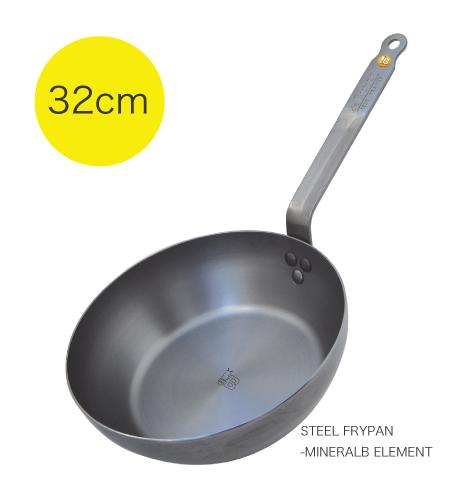 業務用 De buyer 鉄深型フライパンミネラルビー 5614-32cm  デバイヤー