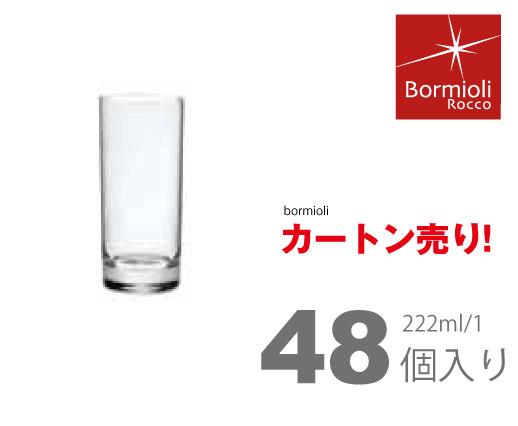 取引先倉庫からお届け・代引き不可【50%offカートンサイズ】Bormioli Rocco (ボルミオリロッコ)/ ギナ タンブラー220 h130Xφ58/6x8=48個 222ml【業務用】50% OFF