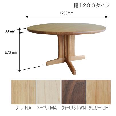 最も完璧な ※「商品き」無垢 ダイニングテーブル DT4 丸テーブル1200 メープル材orチェリー アーリータイムスα製作 送料込み, 川西町 4386fcc7