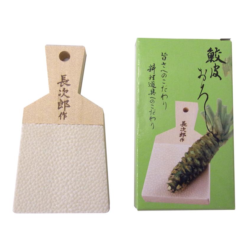 鲨鱼皮刨丝器次郎 (中)