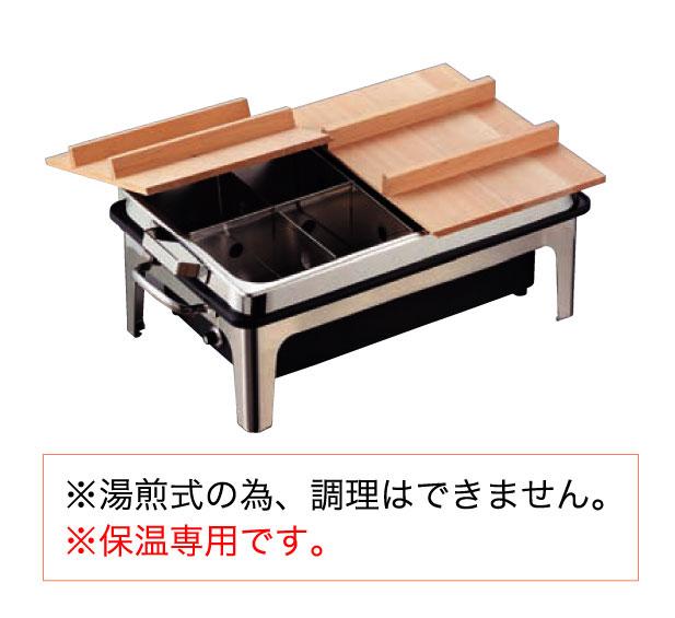 代引き不可仕入れ先から直送【おでん鍋/保温専用】電気おでん チューフィング (湯煎式)