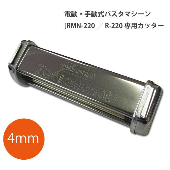 【新品】 インペリア [Imperia] 電動・手動式パスタマシーン[RMN-220/R-220 専用カッター] (4mm用) 円高還元
