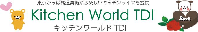 キッチンワールドTDI:キッチンワールドTDI 世界のキッチン用品が買える店