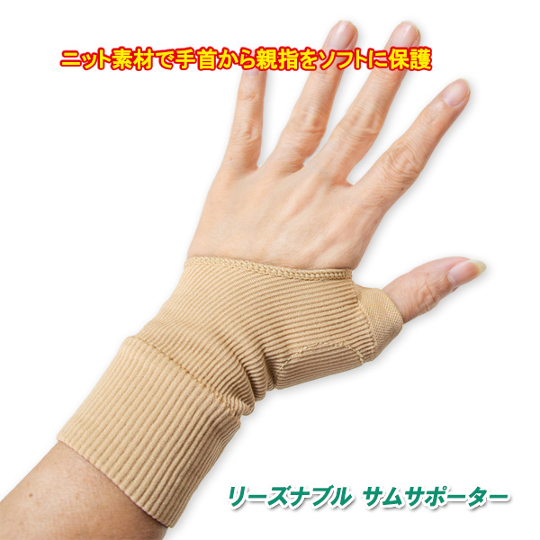有名な お手軽親指 拇指 サポーター ショッピング 親指 付け根 ばね指 2枚組 母指CM関節の不調に 腱鞘 リーズナブルサムサポーター