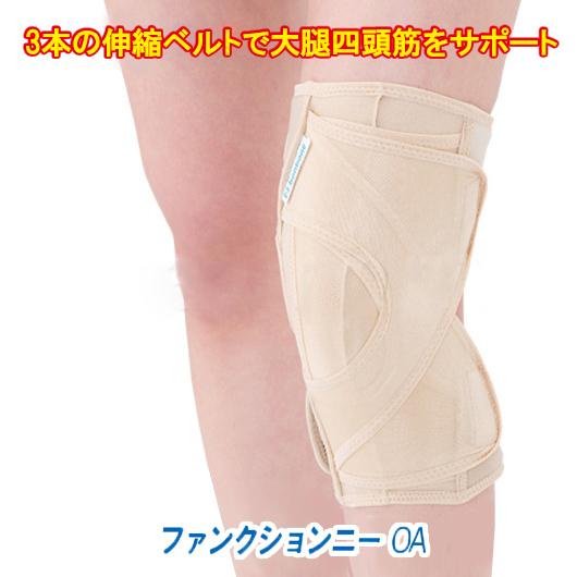 安全 高齢者の慢性的な変形性関節症の痛みのある方におすすめの膝サポーター 膝 サポーター 高齢者の変形性膝関節症 など慢性的な膝関節の痛みに 大きいサイズ有 日本製 ファンクションニーOA テーピング理論サポーター 人気ショップが最安値挑戦