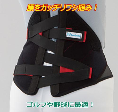 スポーツ 腰痛ベルト/バックインパクト/ゴルフ、野球、テニス等に最適!ひねる動きに対応したコルセット 腰用サポーター 送料無料♪