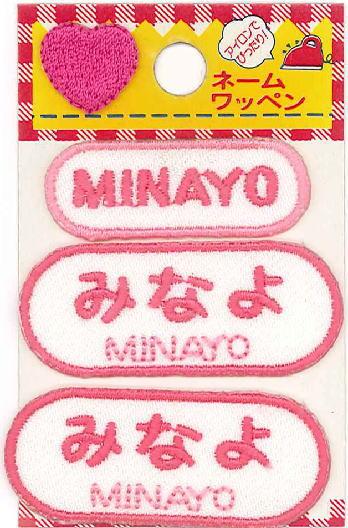 ネーム入りワッペン みなよ MINAYO G210-432 蔵 女の子 名前 ひらがな 入園入学 ローマ字 入園入学準備に 名前ワッペンひらがな アイロン接着 刺しゅうワッペン 完売
