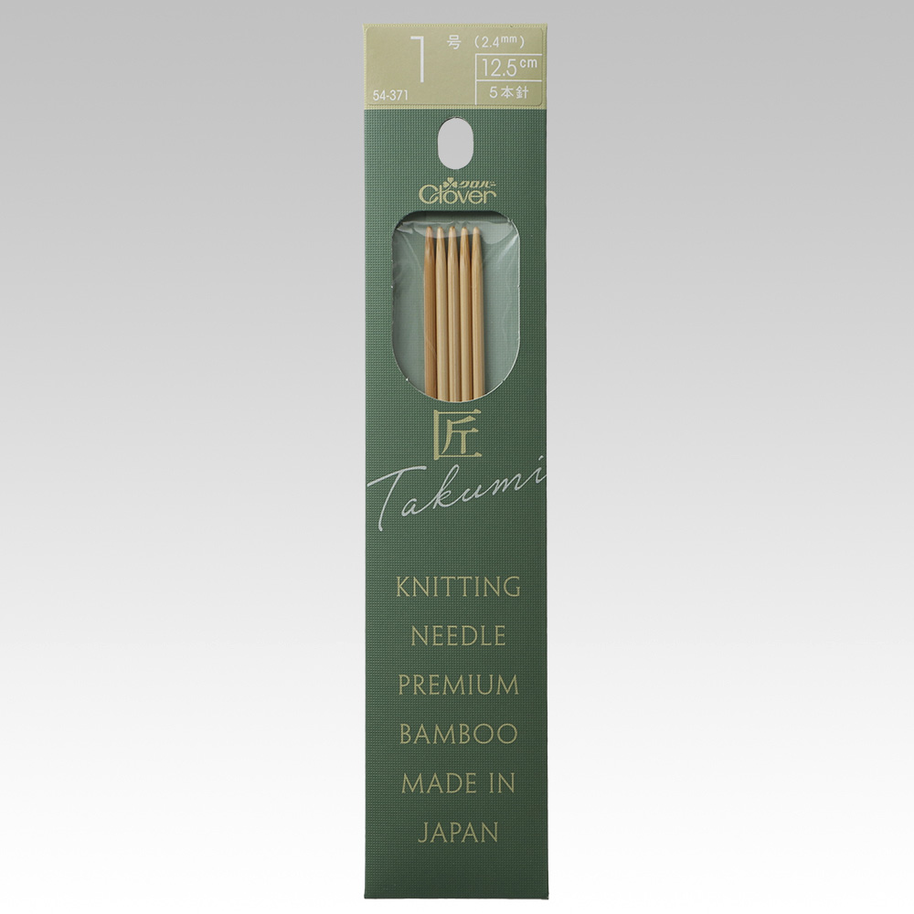 小さな輪編みにピッタリソックスやミトン クンストレースに クロバーあみ針棒針 定番 お気に入り 匠 5本針 12.5cm 1号54-371