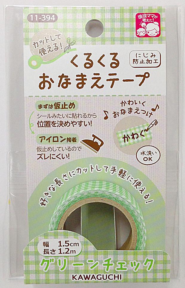 入園入学用品 河口 くるくるおなまえテープ グリーンチェック 品番11−394 アイロン接着 サイズ巾1.5cm×1.2m